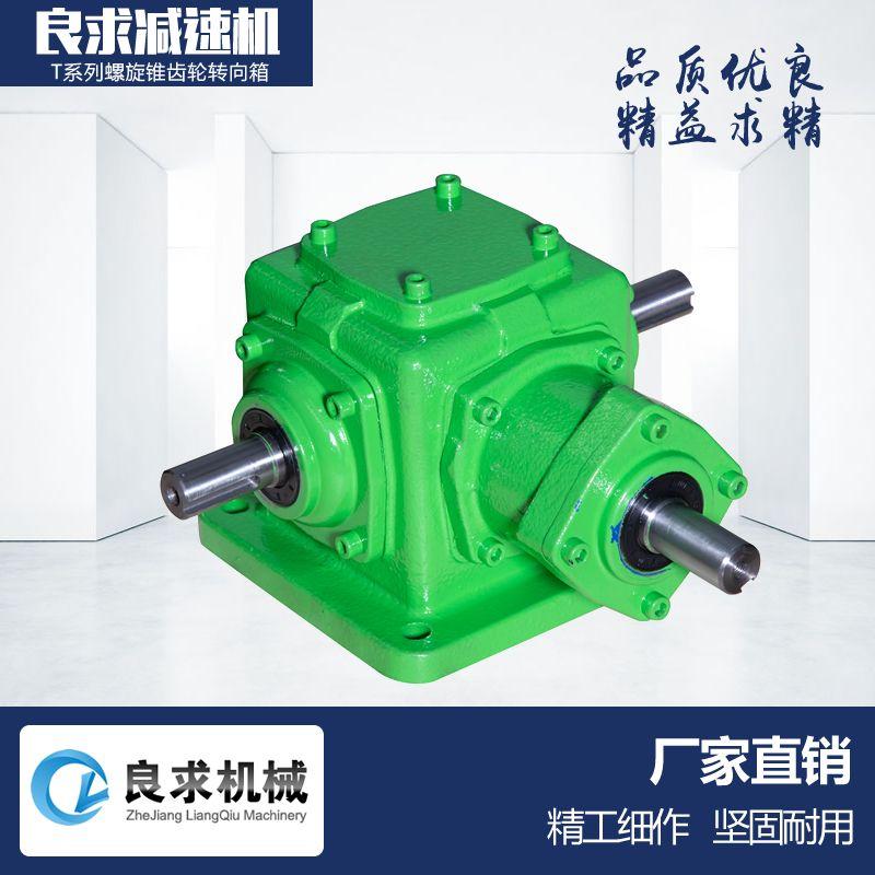 T系列螺旋伞齿轮转向箱 T2齿轮减速机 十字换向器 非标定制 现货