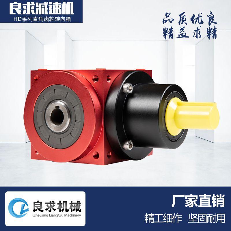 HD系列螺旋锥齿轮转向箱 HD转向器 十字换向箱 方形换向器现货