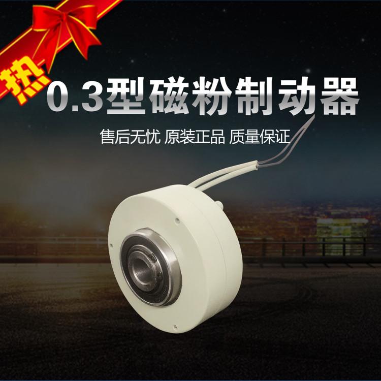 0.3型机座式磁粉制动器