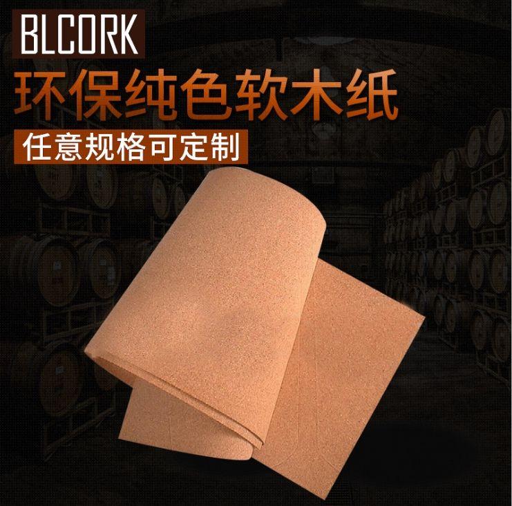 厂家供应 环保纯色软木纸 背景墙卧室客厅隔音吸声防潮软木墙纸