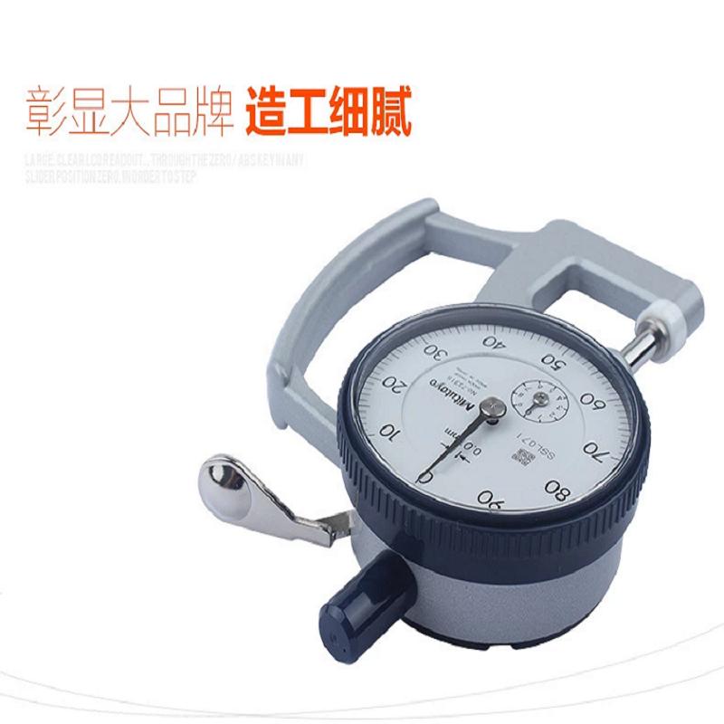 日本三丰Mitutoyo机械指示表/厚度表2046S