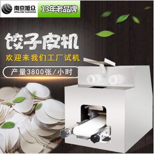 多功能饺子皮机 小型台式饺子皮机器