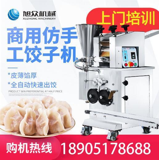 饺子机  小型水饺子机 全自动饺子机价格  饺子机厂家