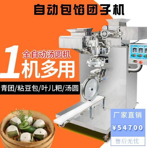 旭众汤圆机 自动汤圆包馅机器 糯米团子机器