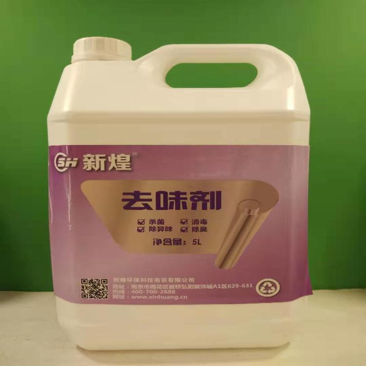 新煌去味剂 除臭 去异味 去异味产品