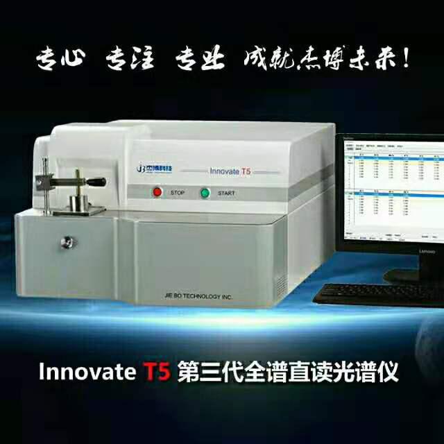 X荧光光谱仪 二手光谱仪 金属分析仪