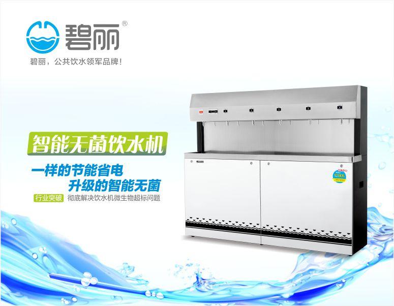 碧丽 智能无菌JO-6Q3 六龙头柜式节能数码饮水台(智能无菌型)