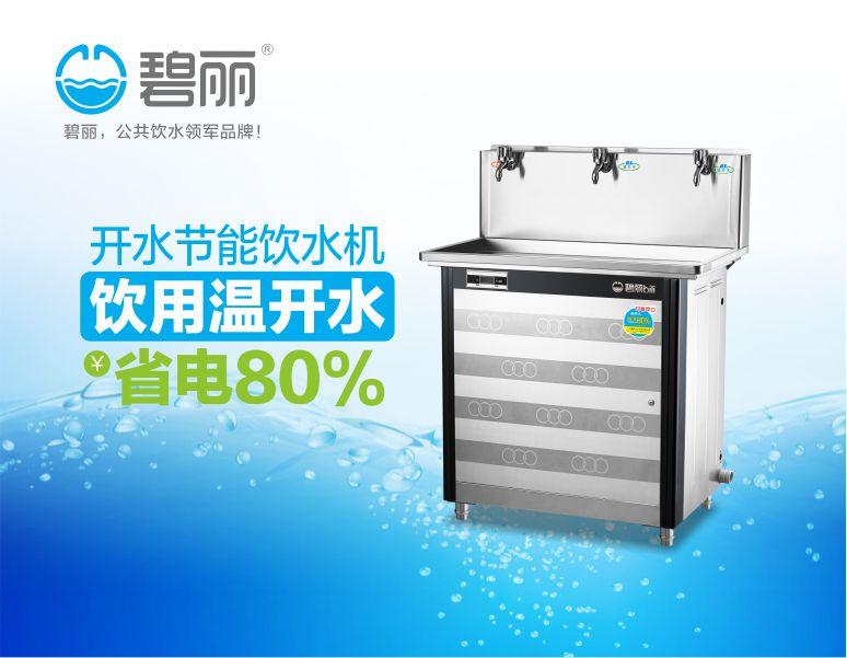 碧丽节能王JO-3E 节能饮水机  智能无菌开水器 学校/工厂/饮水机