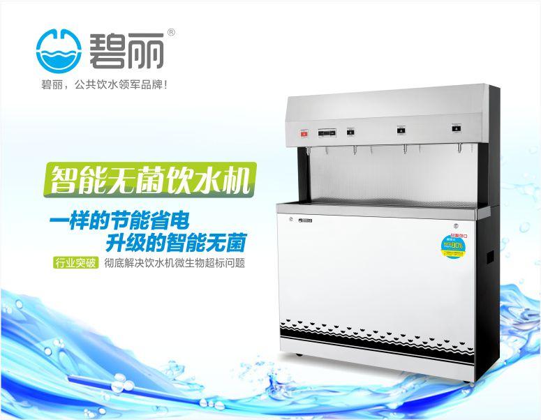 智能无菌温开饮水机 工厂饮水机 智能无菌饮水机JO-4Q3