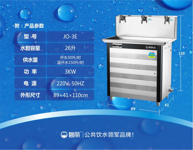 智能无菌开水器 碧丽节能王JO-3E 节能饮水机