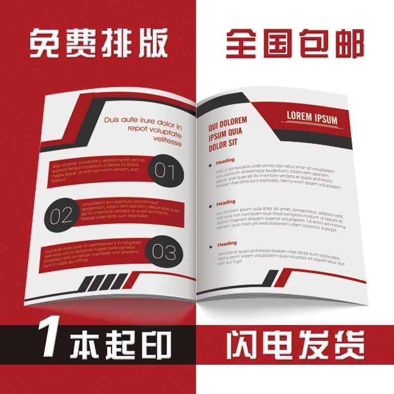 宣传册 企业宣传册制订 教材印刷装订 打印小说