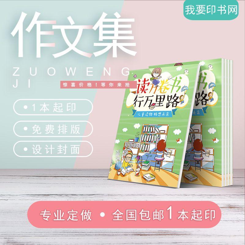 作文集 小学生作文集 幼儿童初中打印 装订制作排版设计 少儿卡通中小学生