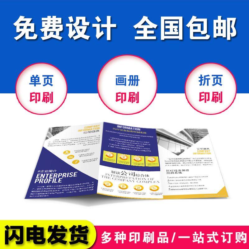 制作宣传单 宣传单印制 免费设计制作双面三折页画册印刷