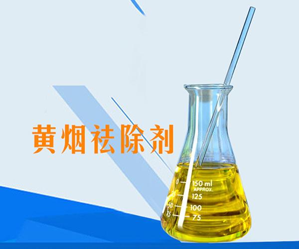 黄烟去除剂 硝酸黄烟去除剂 氮氧化物去除剂 生产厂家