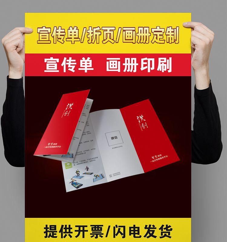宣传单页 代做画册 打印广告海报彩页 印书小册子三折