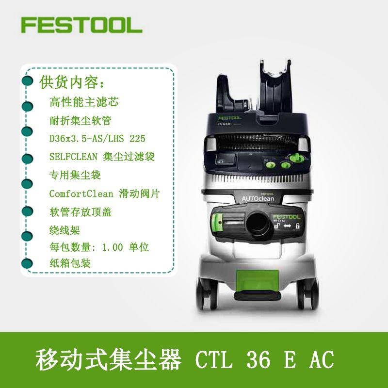费斯托吸尘器CEL36EAC吸尘器移动式集尘器自动抖尘功能清洁吸尘器干磨机