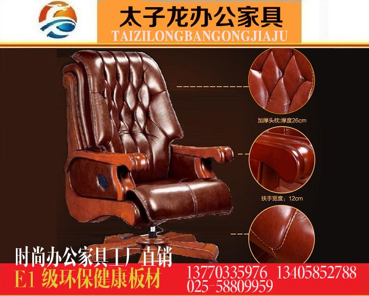 老板椅定制