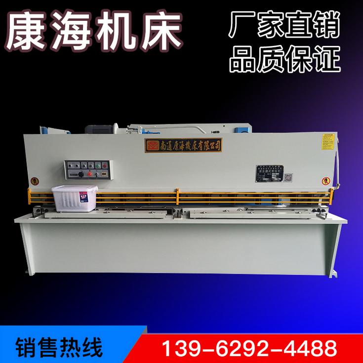 QC12Y-8*3200液压摆式剪板机型号、南通康海机床剪板机