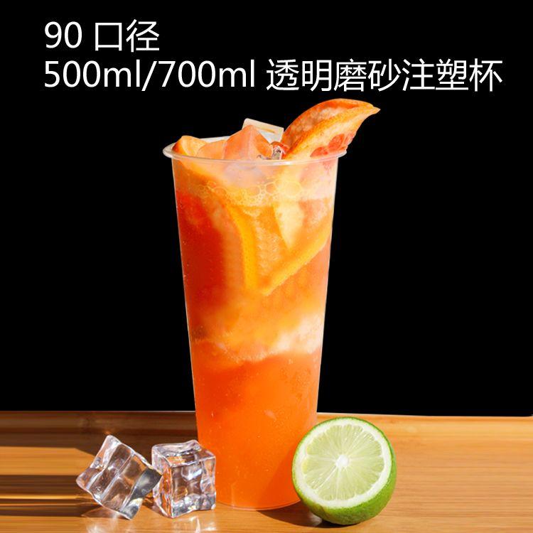 90口径一次性奶茶杯塑料杯 PP注塑杯 水果茶杯