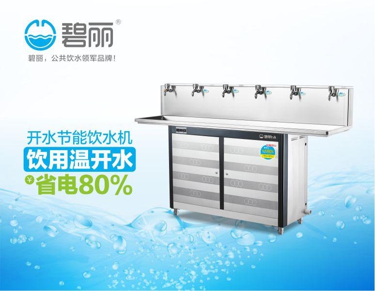 碧丽 节能王JO-6E  开水节能饮水机 可供200人使用的饮水机 适用幼儿园 工厂 政府单位