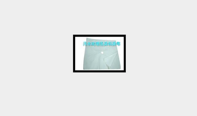 板框式压滤机滤布-压滤机滤布-污水处理专用压滤机滤布-污水处理过滤机滤布