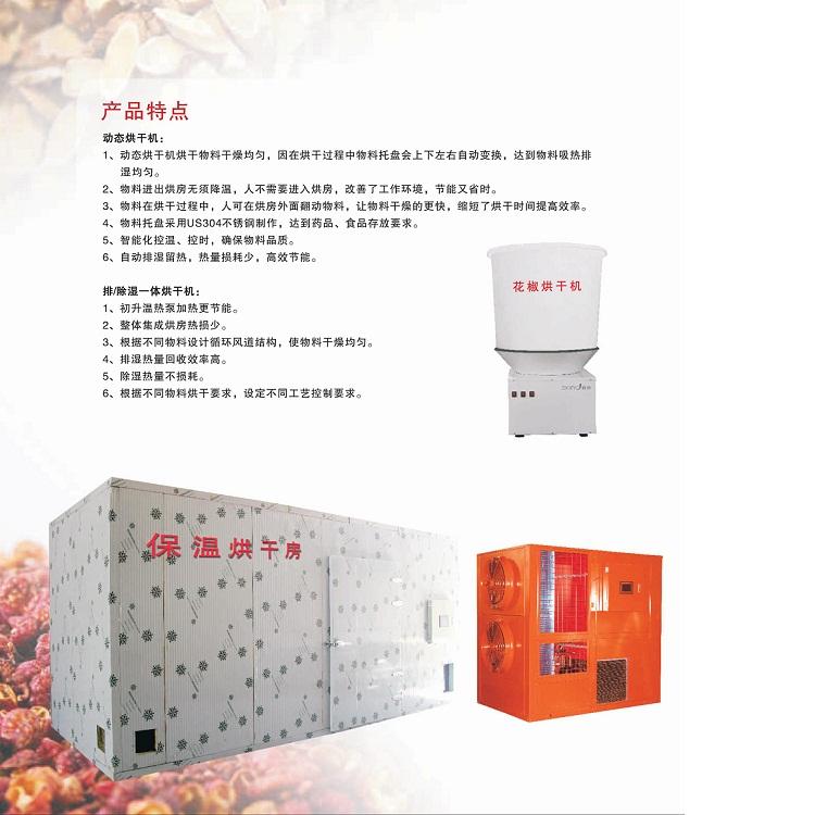 【真心】空气能 常温空气源热泵烘干机12p 工业中药材天麻木材热泵烘干节能