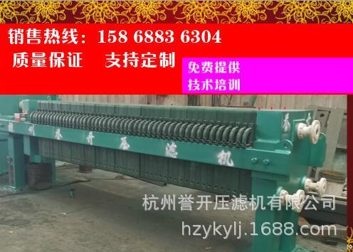 杭州坤源压滤机
