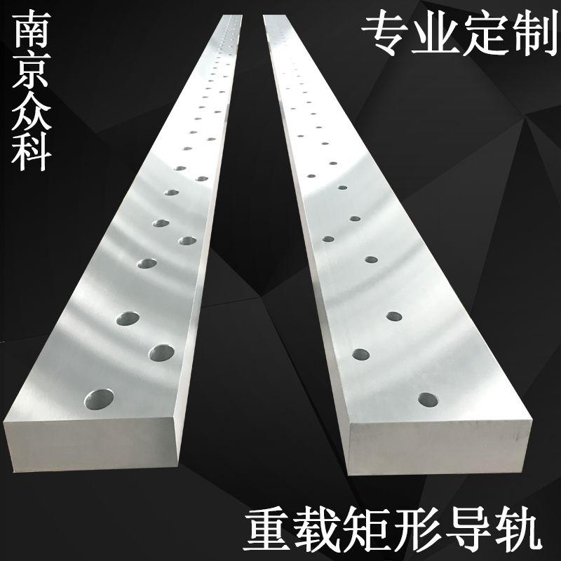 南京众科厂家直销重载矩形导轨  机床矩形导轨 40CR材质
