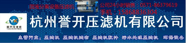 污水处理压滤机杭州誉开