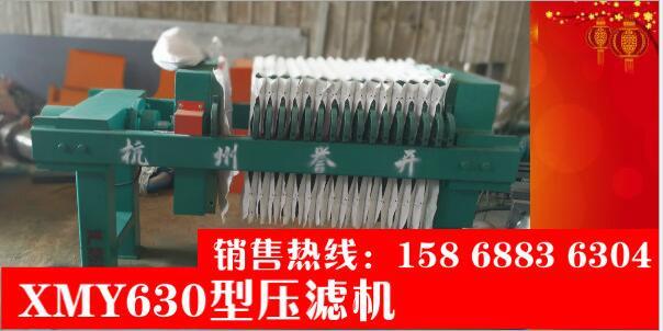 杭州板框压滤机供应商