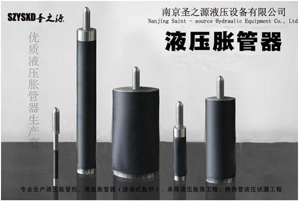 北京高压胀管器SZY-500A
