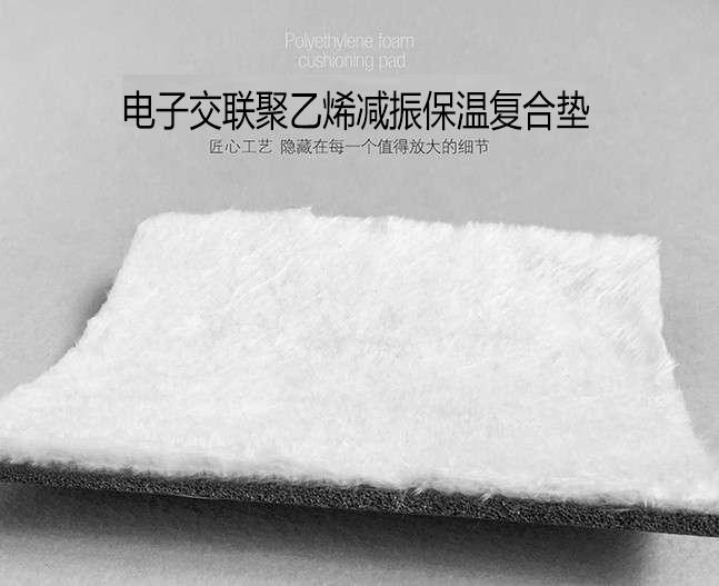 8厚电子交联聚乙烯减震保温复合垫板出售,建筑工程隔音减震专用