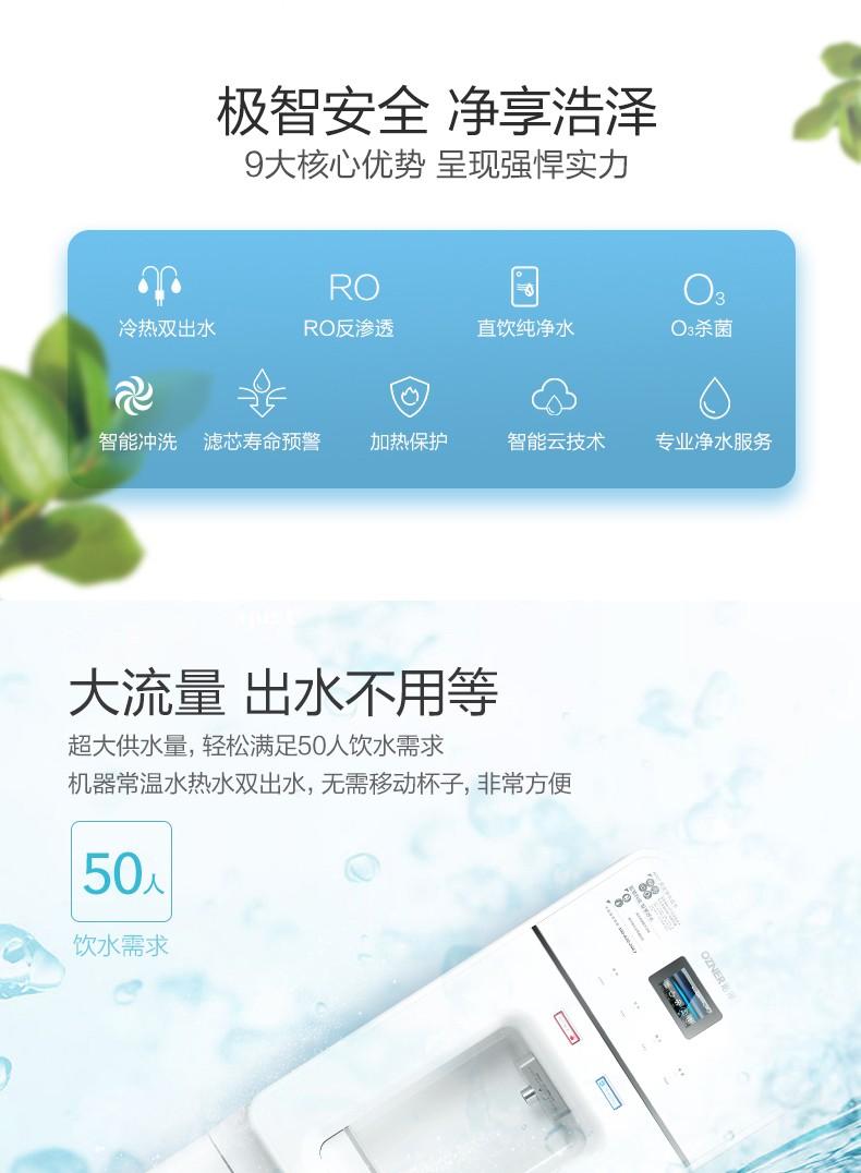 企业直饮水机 商用净水器 定制供应 浩泽(OZNER)商用净水器 立式2G网络标大热胆型