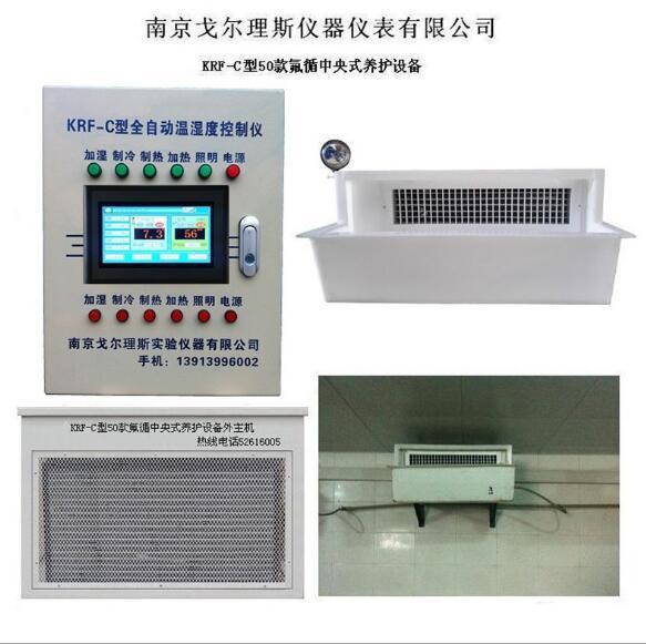 厂家批发KRF-C养护室风口循环设备 混凝土养护室设备 价格实惠