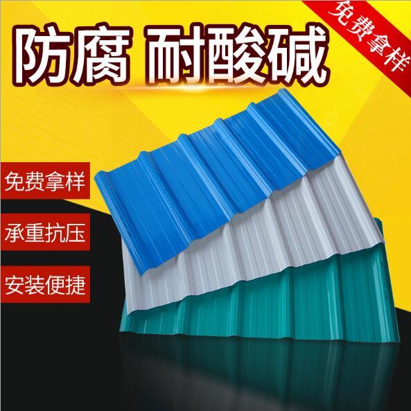 厂房专用 耐热防腐树脂瓦 厂家直销 琉璃塑料asa屋面波浪瓦