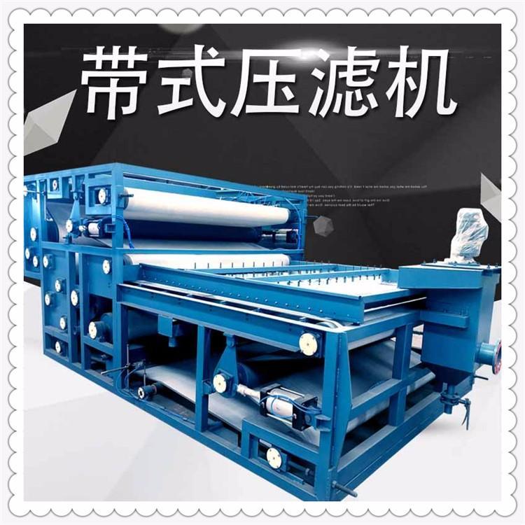 DY型带式压滤机广泛应用污泥机械脱水