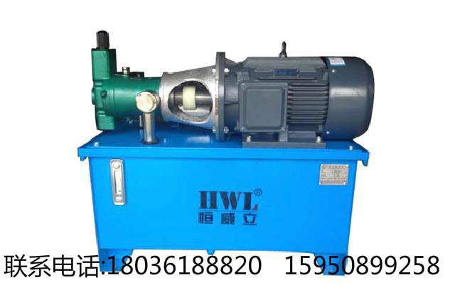 南通恒威立液压件有限责任公司专业做液压站 液压系统   专业定做  质量优