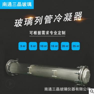 列管型热交换器