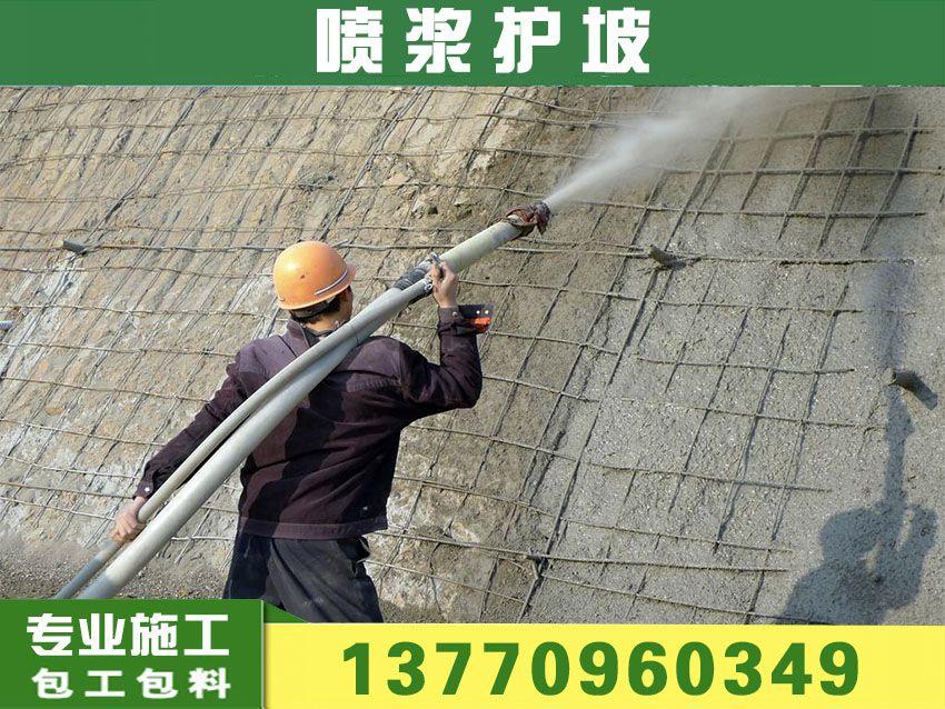山体喷浆护坡   喷浆护坡施  喷浆护坡报价