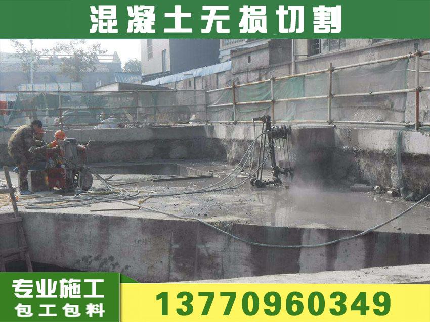 钢筋混凝土切割 路面切割 混凝土墙拆除公司