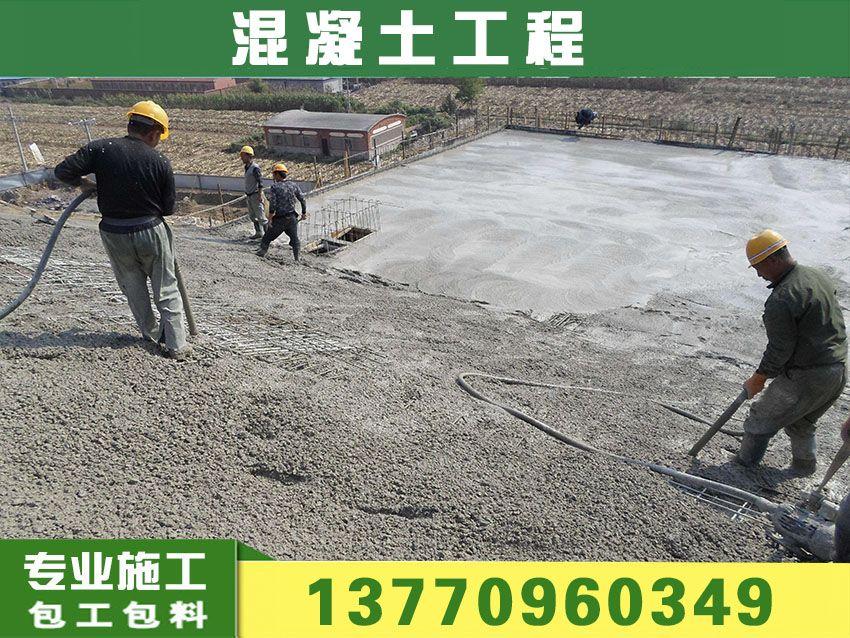 南京混凝土施工厂家   南京混凝土施工团队