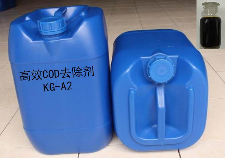 高效COD去除剂 KG-A2 环保油水分离剂 废水处理菌种厂家批发