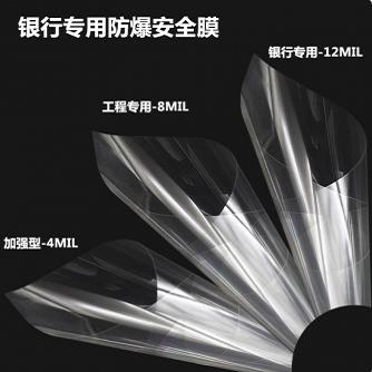 银行防爆膜贴膜-防爆玻璃贴膜