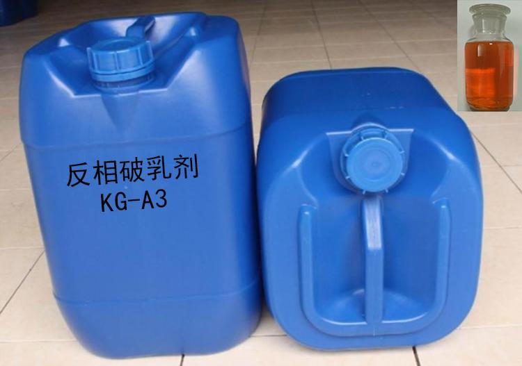 反相破乳剂 KG-A3  污水处理厂家 废水破乳剂厂家直销 焦油破乳剂厂家 高浓度有机废水处理
