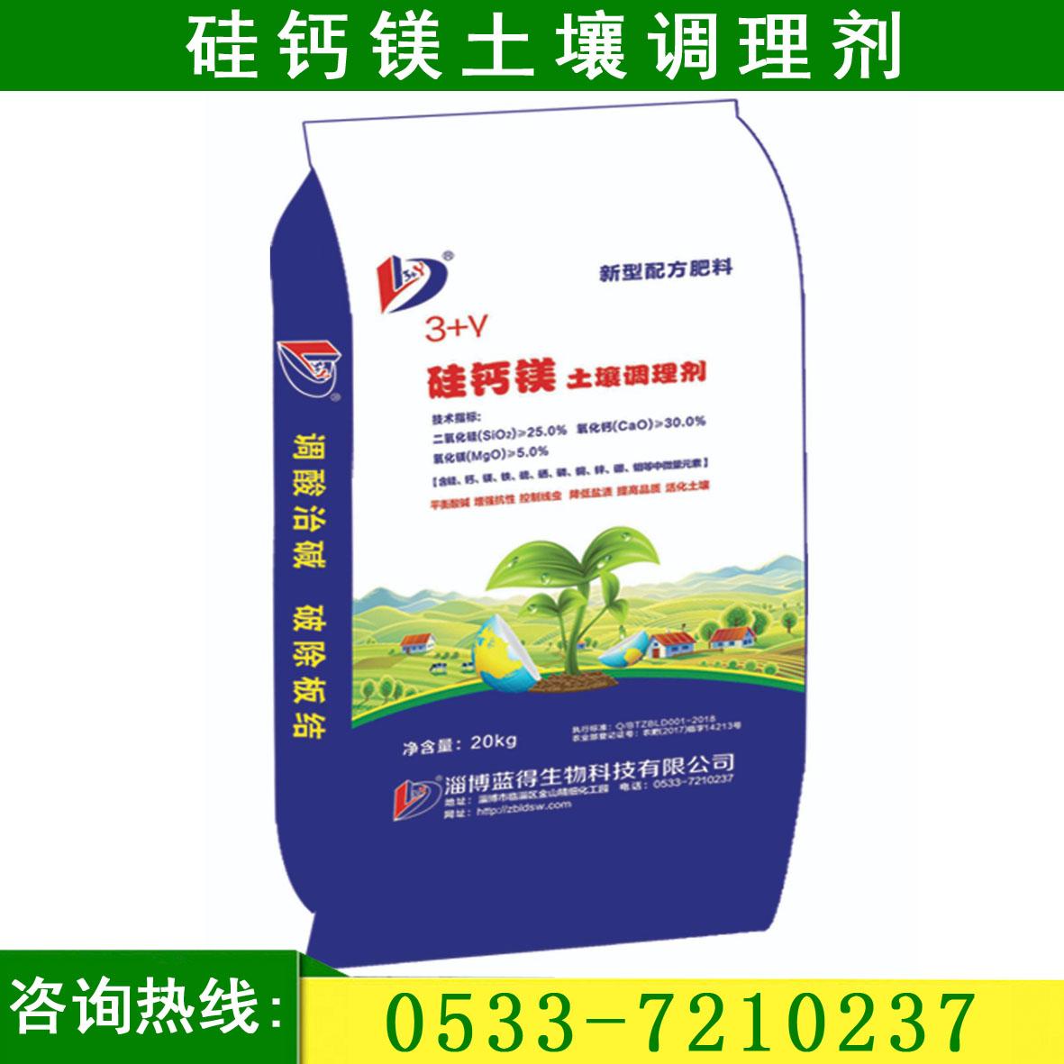 淄博硅钙镁土壤调理剂 硅钙镁土壤调理剂  硅钙镁土壤调理剂原材料 硅钙镁土壤调理剂厂家