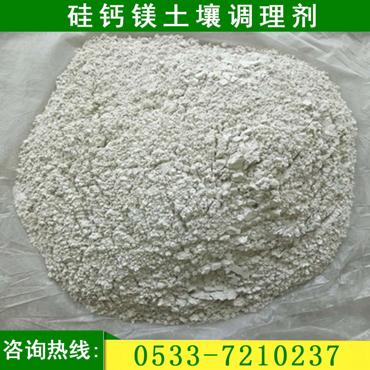 淄博硅钙镁土壤调理剂 硅钙镁土壤调理剂原材料