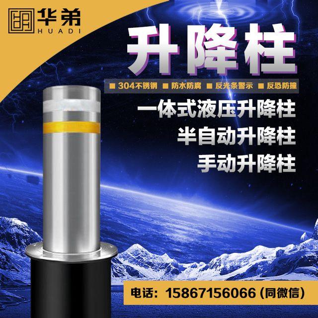 液压升降柱/防撞柱/防控升降柱/全自动升降柱/半自动升降柱