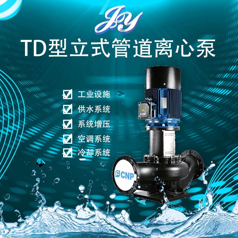 TD(50HZ)管道循环泵181001(蓝色电机)立式管道离心泵  离心泵厂家