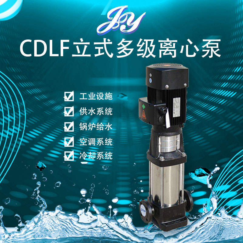 CDL轻型立式多级离心泵 不锈钢离心泵 离心泵厂家