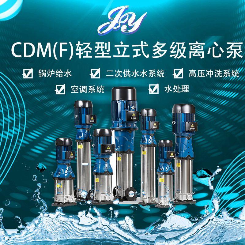 CDM  CDMF轻型立式多级离心泵  离心泵厂家